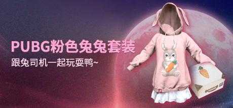 PUBG 粉色兔兔套裝 / 單件 Rabbit Season Set