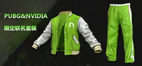PUBG & NVIDIA限定聯名套裝 Varsity Jacket | Pants
