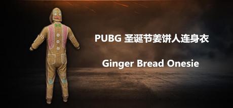 PUBG 2019圣誕節限定 姜餅人連身衣 Ginger Bread Onesie