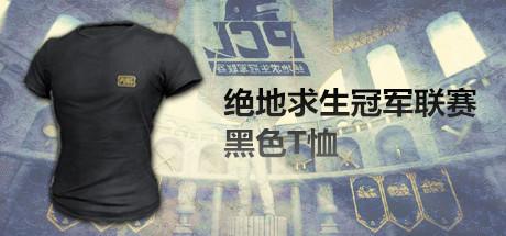 絕地求生冠軍聯賽黑色T恤 PCL Esports Chicken Dinner Shirt