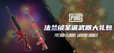 PUBG 法兰绒圣诞武器大礼包 FESTIVE FLANNEL WEAPON BUNDLE