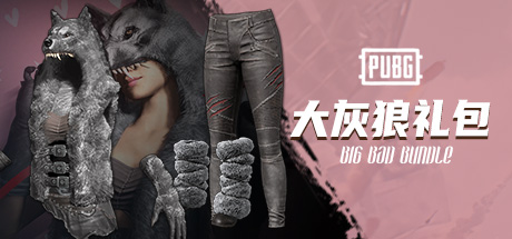 PUBG情人节限定 大灰狼礼包 BIG BAD BUNDLE