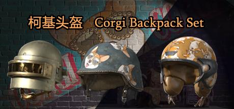 PUBG 柯基头盔套装/单品  Corgi Helmet Set