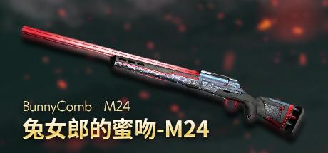 PUBG 兔女郎的蜜吻-M24  BunnyComb - M24