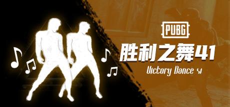 PUBG 胜利之舞41 Victory Dance 41