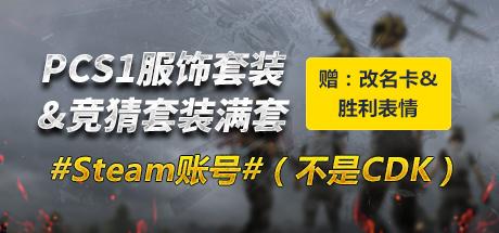 PCS1服饰套装+竞猜套装满套#Steam账号#(不是CDK)