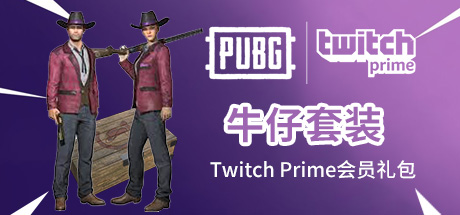 PUBG牛仔套装 Twitch Prime会员礼包(无CDK,账号激活领取)