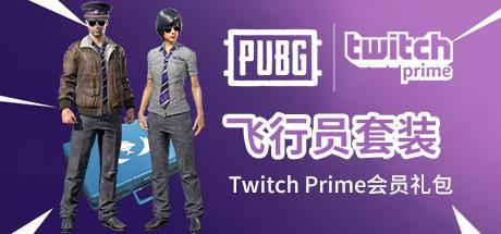 PUBG飞行员套装 Twitch Prime会员礼包(无CDK,账号激活领取)