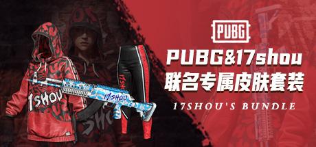PUBGx17shou联名皮肤套装 / 单件 17SHOU'S BUNDLE