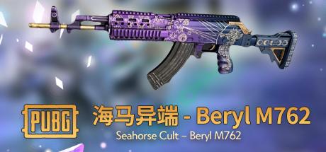 PUBG 海马异端 - Beryl M762