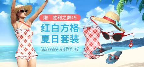 PUBG 2020款清凉夏日限定 红白方格夏日套装 / 单件