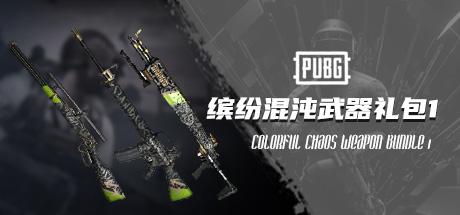 PUBG缤纷混沌武器礼包1 / 单件 COLORFUL CHAOS WEAPON BUNDLE 1