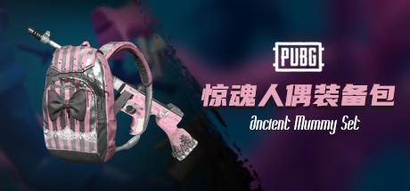 PUBG 2020万圣节 惊魂人偶 - 装备包
