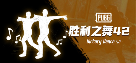 PUBG 胜利之舞42 Victory Dance 42