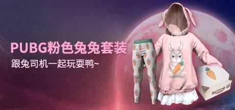 PUBG 粉色兔兔套装 / 单件 Rabbit Season Set