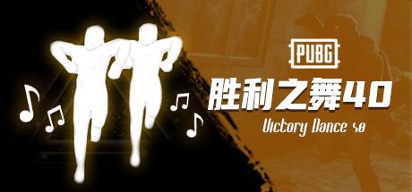 PUBG 胜利之舞40 Victory Dance 40
