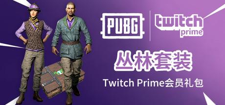 PUBG丛林套装 Twitch Prime会员礼包(无CDK,账号激活领取)