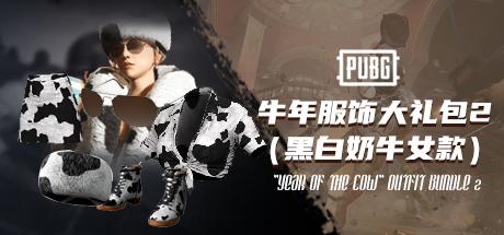 PUBG 牛年服饰大礼包 2(黑白奶牛女款)