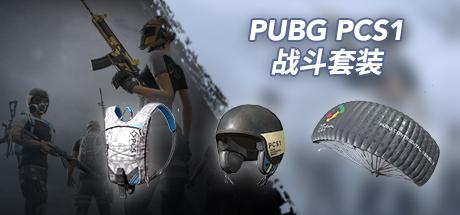 PCS1战斗套装CDK