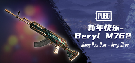 PUBG 新年快乐 - Beryl M762  Happy New Year - Beryl M762