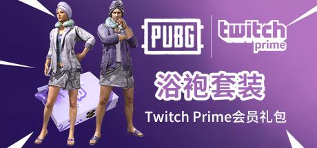 PUBG SPA Day Crate浴袍套装 Twitch Prime会员礼包(无CDK,账号激活领取)
