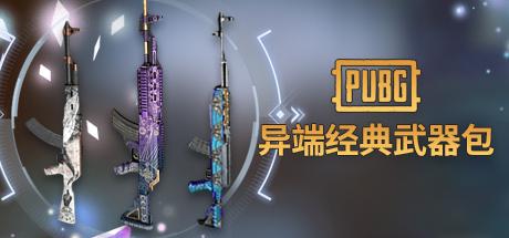 PUBG 异端经典武器包(一个CDK激活3款枪械皮肤)