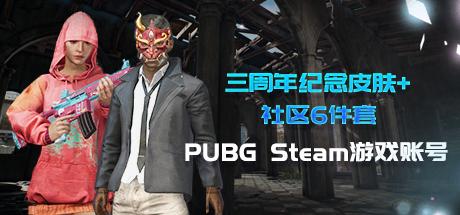 PUBG三周年纪念皮肤+社区6件套 Steam游戏账号(不是CDK)