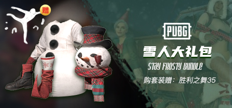 PUBG 圣诞雪人大礼包 STAY FROSTY BUNDLE