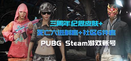 PUBG三周年纪念皮肤+社区6件套+死亡六进制4件套 Steam游戏账号 (不是CDK)