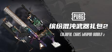 PUBG缤纷混沌武器礼包2 / 单件 COLORFUL CHAOS WEAPON BUNDLE 2
